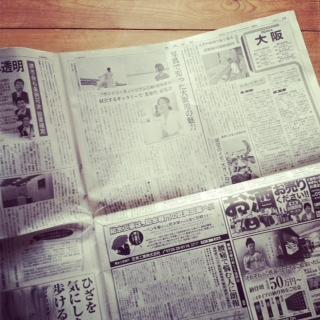 大阪港お散歩3サンケイ掲載