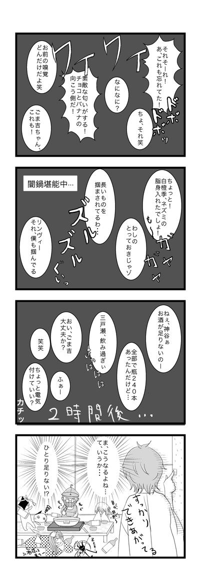 暗がり主2−2