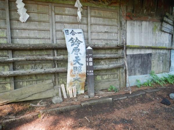 富士吉田登山口 006