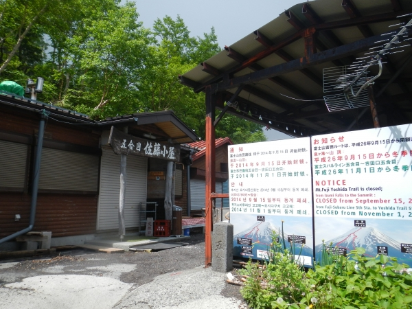 富士吉田登山口 051