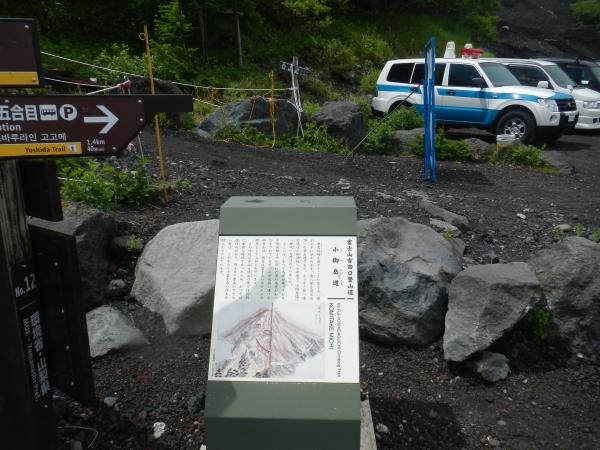 富士吉田登山口 053