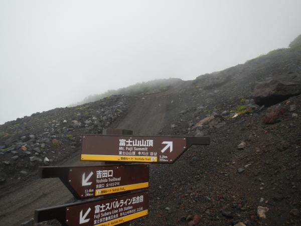 富士吉田登山口 072