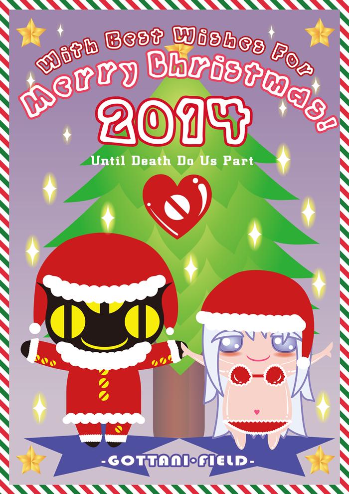 2014ガチャ紗夜クリスマスWEB用