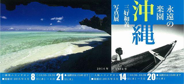 三好和義写真展 永遠の楽園沖縄