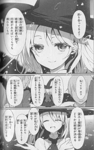 魔女1巻P70