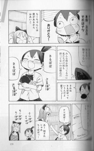 ちーちゃん139
