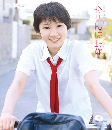 ハロプロで一番可愛いと評判の16歳の女の子 宮本佳林をご覧下さい