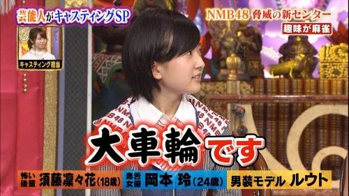 【悲報】 NMB48 須藤凜々花 「一番好きな麻雀の役は大車輪です」 ←は????