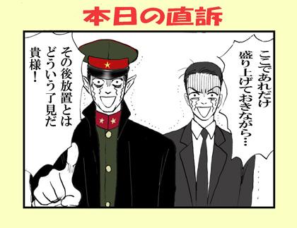 jokersonogo
