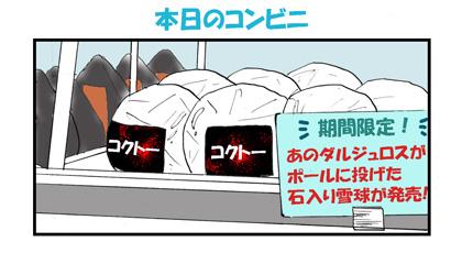 yukidamahatsubai