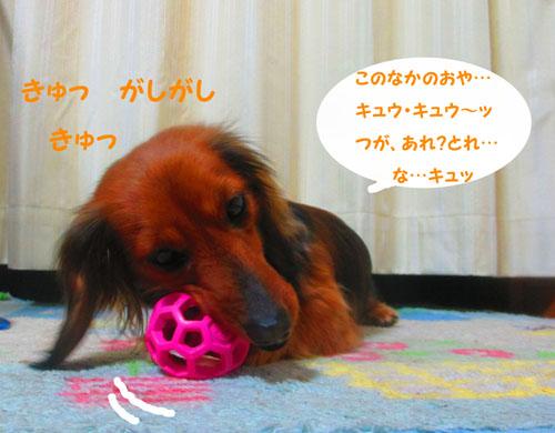 2015-03-toy14.jpg