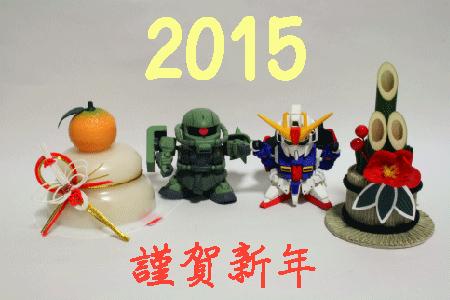 2015謹賀新年