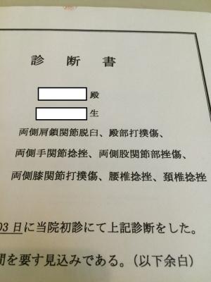 さいたま市立病院診断書(2)