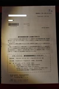 裁判員候補者名簿への記載のお知らせ
