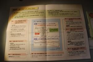 調査表の記入方法(2)