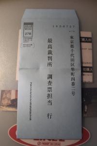 返信用封筒(表面)