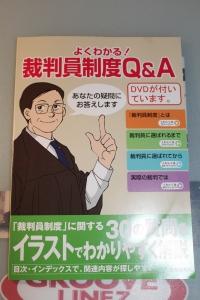 裁判員制度Q&A