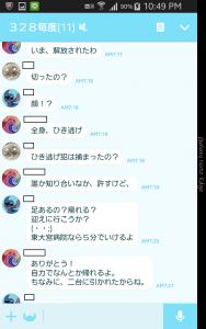 ひき逃げ発覚(2)