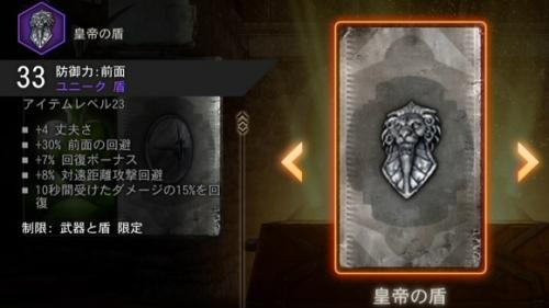 皇帝の盾1