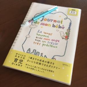 育児日記_表紙