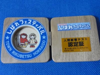 しばれフェス2015 058