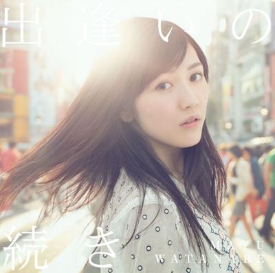 渡辺麻友「出逢いの続き」(初回生産限定盤A)(DVD付)