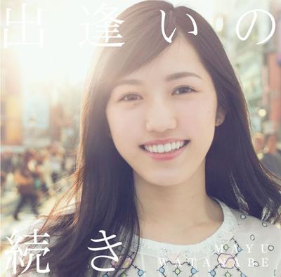 渡辺麻友「出逢いの続き」(初回生産限定盤B)(DVD付)