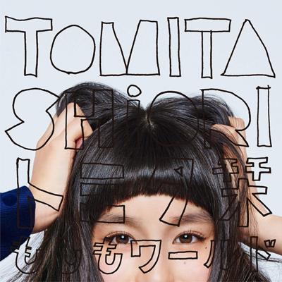 トミタ栞「もしもワールド」