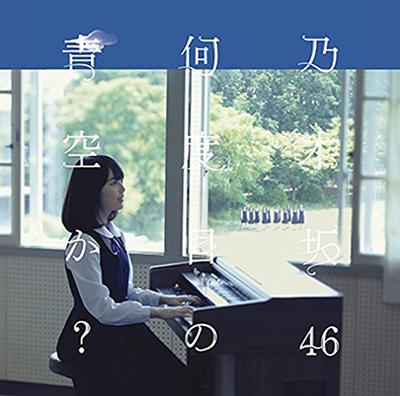 乃木坂46「何度目の青空か?」(DVD付A)