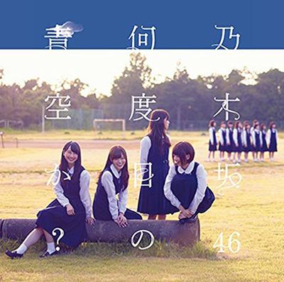 乃木坂46「何度目の青空か?」(DVD付B)