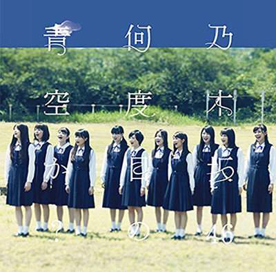 乃木坂46「何度目の青空か?」