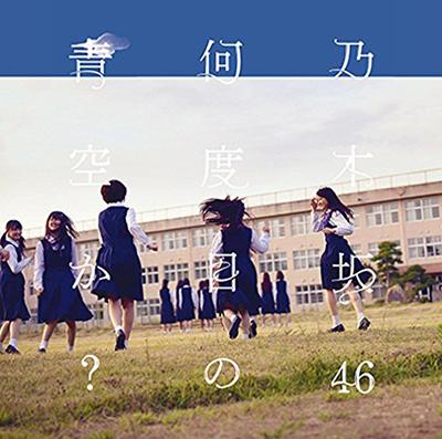 乃木坂46「何度目の青空か?」(DVD付C)