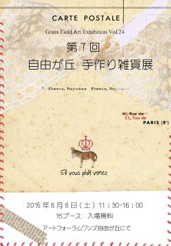 7jiyuugaoka350.jpg