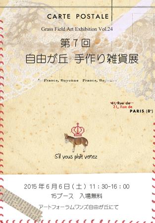 7jiyuugaoka450.jpg