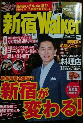 新宿WalkerDSC_0350