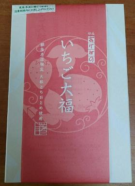 いちご大福DSC_0294