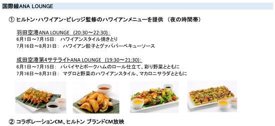 ラウンジでの特別食事