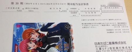 2914 日本たばこ産業 配当金