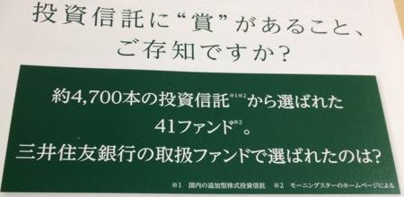 三井住友銀行 お手紙