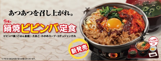 鍋焼きビビンバ定食