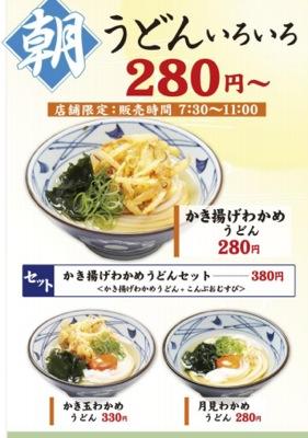 丸亀製麺 朝うどん