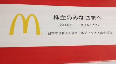 2702 日本マクドナルド 事業報告書