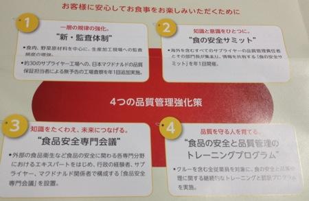 日本マクドナルド 新しい品質管理策