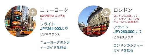 欧米行きのビジネスクラスが比較的安いですね