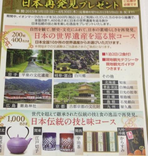 日本再発見プレゼント