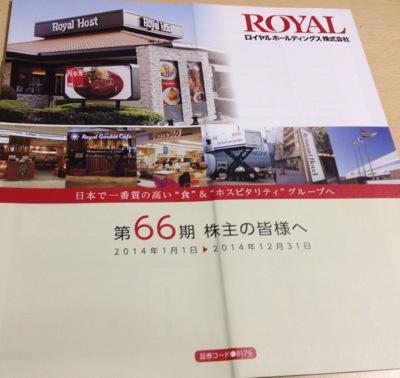 8179 ロイヤルHD 事業報告書