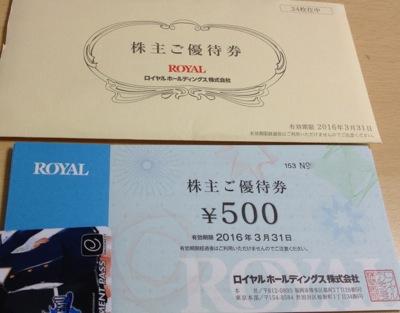 8179 ロイヤルHD 株主優待券