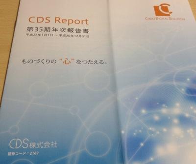 2169 CDS 年次報告書