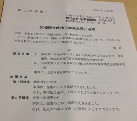 9757 船井総研HD 定時株主総会決議通知