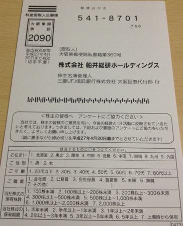 船井総研HD アンケート